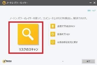 ノートンパワーイレイサー.JPG